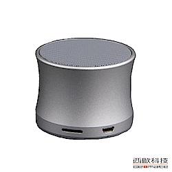 西歐科技摩洛哥無線藍芽喇叭CME-2680(科技銀)