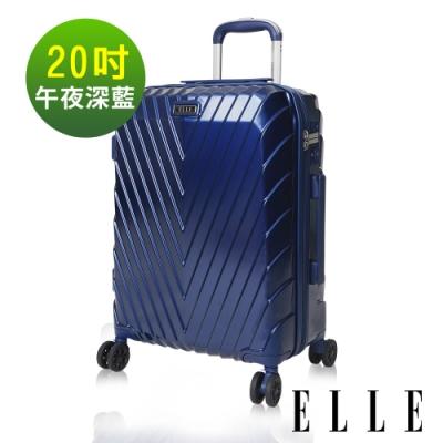 福利品 ELLE 法式V型鐵塔系列-20吋霧面純PC防刮耐撞行李箱-午夜深藍