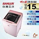 SANLUX台灣三洋 15KG 變頻直立式洗衣機 SW-15DVG(P) 櫻花粉