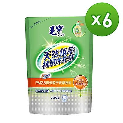 毛寶天然植萃抗菌PM2.5洗衣精2KG(補)x6入/箱