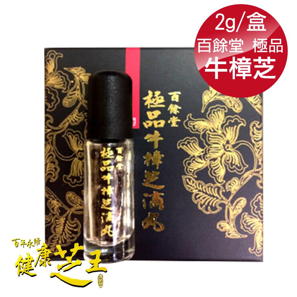 百年永續健康芝王 百餘堂 極品牛樟芝滴丸-2g