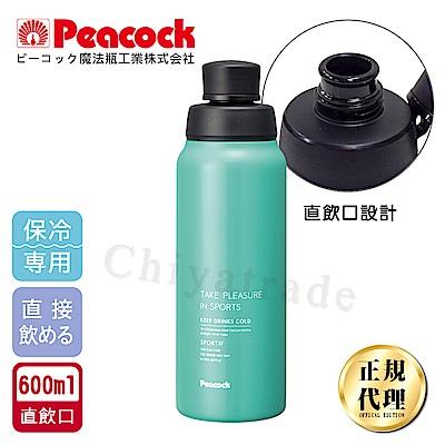 日本孔雀Peacock 運動暢快直飲不鏽鋼保溫杯600ML(直飲口設計)-淺草綠