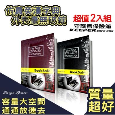【守護者保險箱】仿真 書本 字典型 保險箱 保險櫃 保管箱 BK (2入組)