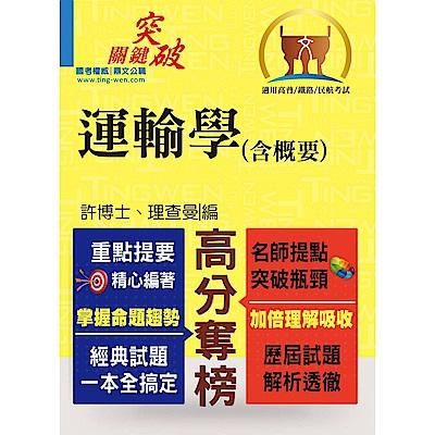 高普特考【運輸學(含概要)】(交通權威專業提點,關鍵突破所向披靡)(5版)