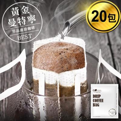 CoFeel 凱飛鮮烘豆黃金曼特寧單品濾掛咖啡/耳掛咖啡包10g x 20包