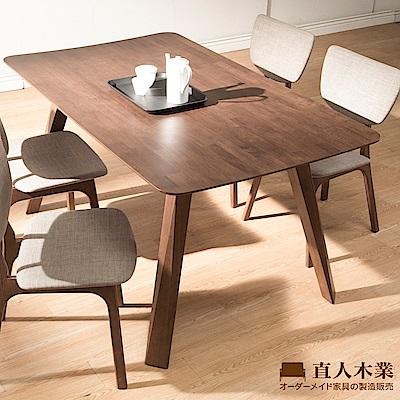 日本直人木業-3071簡約日系全實木150CM餐桌