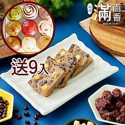 滿面香 花團錦簇喜迎春(紅豆雪蓮子+馬卡龍饅頭) 再送 馬卡龍饅頭