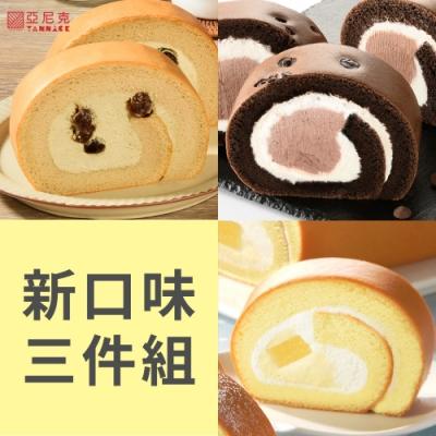亞尼克生乳捲 新口味3件組(黑魔粒雙漩/芒果檸檬寒天/焙茶珍珠)