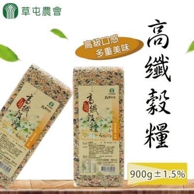 【草屯農會】高纖穀糧 (900g / 包  x2包)