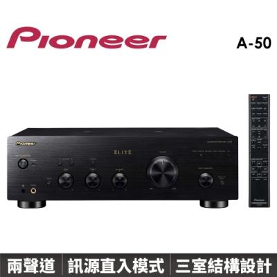 【Pioneer 先鋒】兩聲道綜合擴大機(A-50)