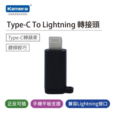 Kamera Type-C To Lightning 轉接頭