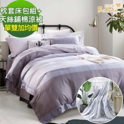 (限時下殺)Betrise 3M吸濕排汗/抗菌天絲涼被+枕套床包組-單/雙/大均一價