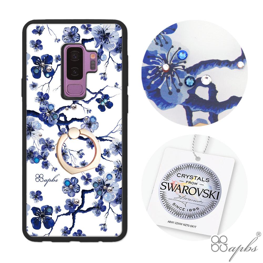 apbs Samsung Galaxy S9+ 施華彩鑽減震指環扣手機殼-藍梅
