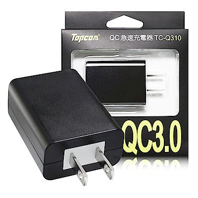 TOPCOM 3A 快充 QC 2.0/3.0 急速充電器-黑色