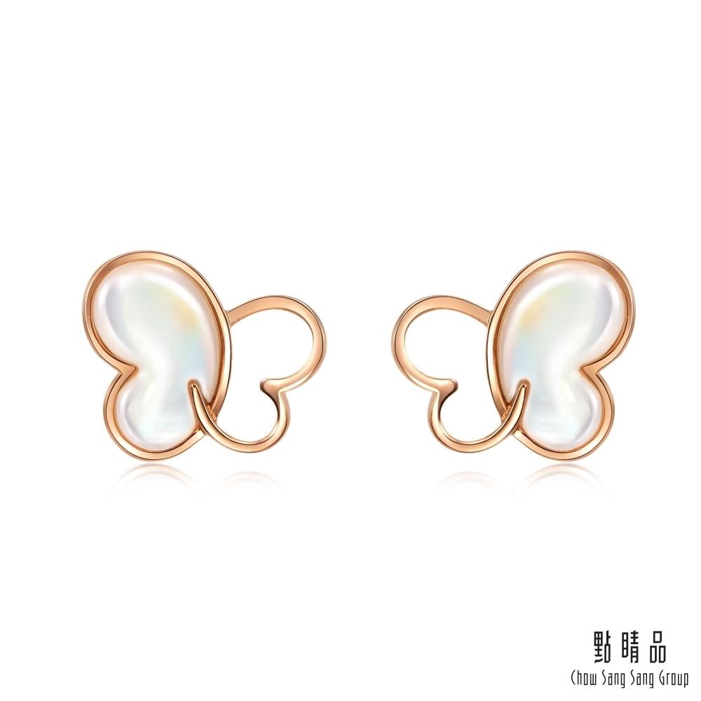點睛品 Daily Luxe 鏤空蝶羽 珍珠貝母18K玫瑰金耳環