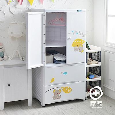 【+O家窩】65面寬-特大貝格兒童吊掛衣櫃(摺疊層板)-DIY-4花色可選
