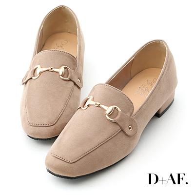 D+AF 時尚典範.質感馬銜釦絨質樂福鞋*杏
