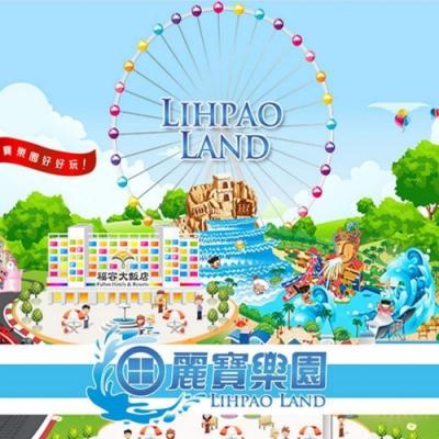 【台中】麗寶樂園+天空之夢摩天輪搭乘券(套票)