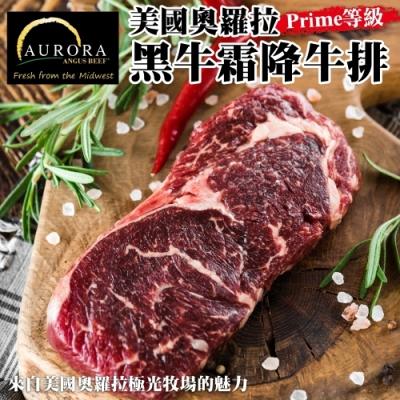 【海陸管家】美國PRIME級奧羅拉黑牛霜降牛排3片(每片約200g)