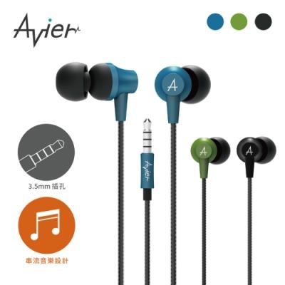【Avier】COLOR MIX鋁合金入耳式耳機 / 四色