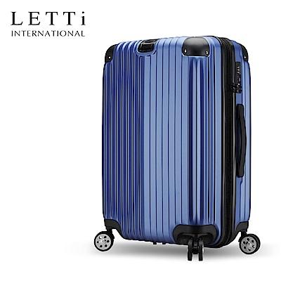 LETTi  陽光旅行 20吋PC 磨砂面拉鍊行李箱(寶石藍)