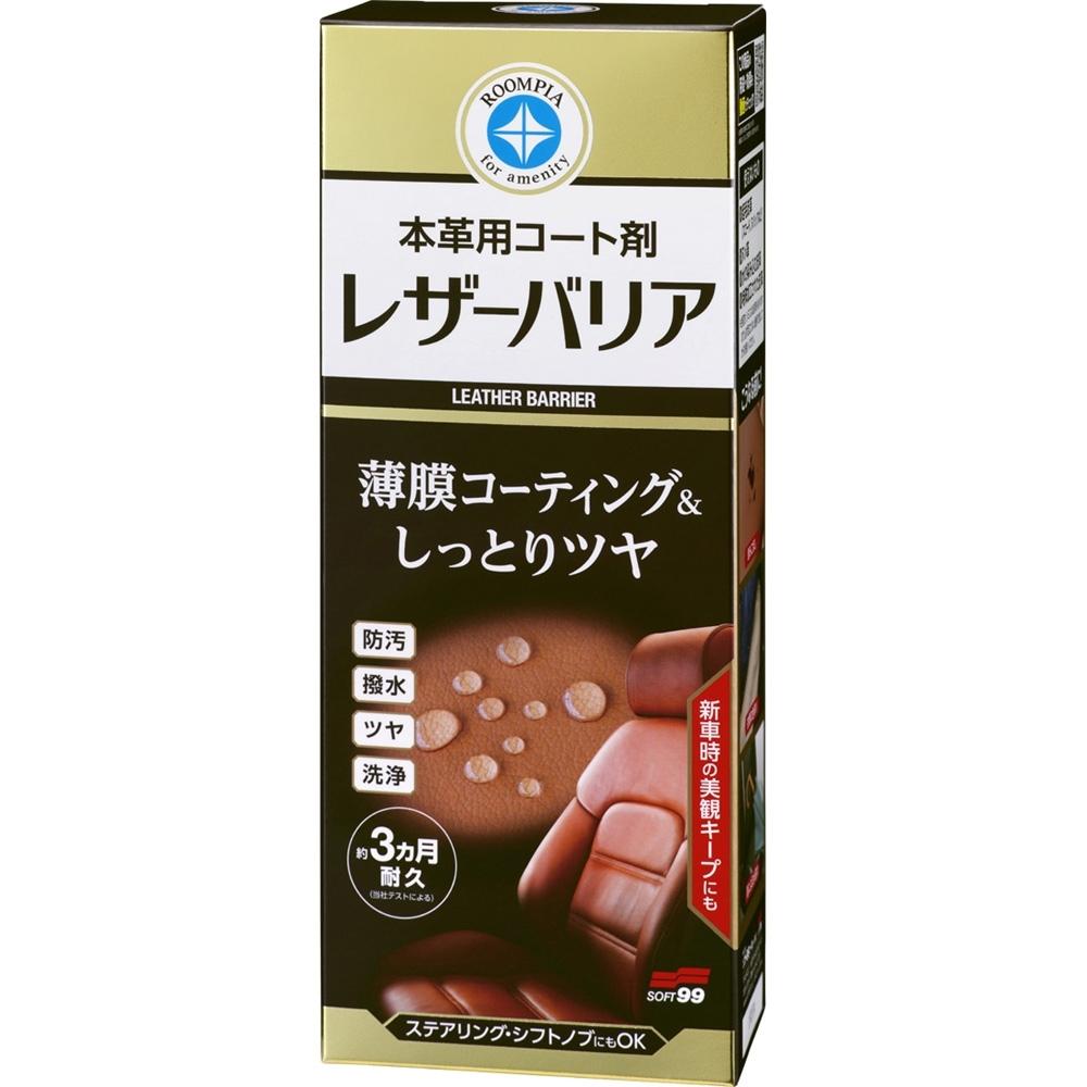 日本SOFT99 皮革鍍膜劑-急速配