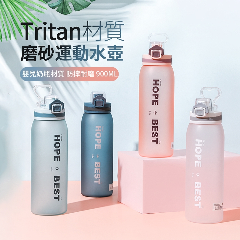 ANTIAN 美國進口Tritan材質防摔運動水壺 密封防漏磨砂透明水瓶 900ml大容量 戶外旅行水杯