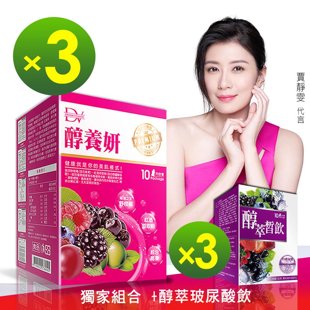 DV醇養妍x3+醇萃皙飲(玻尿酸)x3