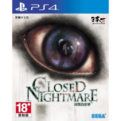 PS4 CLOSED NIGHTMARE 封閉的惡夢 普通版 (中文版)