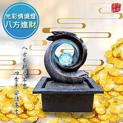 KINYO 發發發時來運轉情境燈 (GAR-9005)八方進財