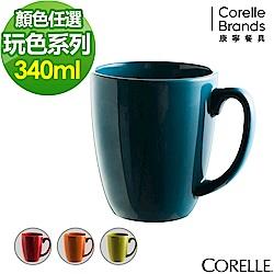 CORELLE康寧 餐盤玩色系列340ml馬克杯(四色可選)