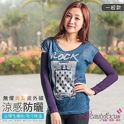 BeautyFocus  台灣製抗UV涼感運動袖套(一般款/深紫)
