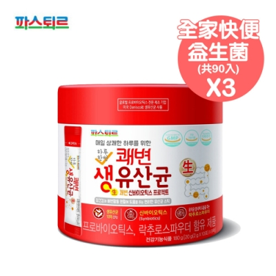 韓國《樂天帕斯特》全家快便益生菌(共90入)X3