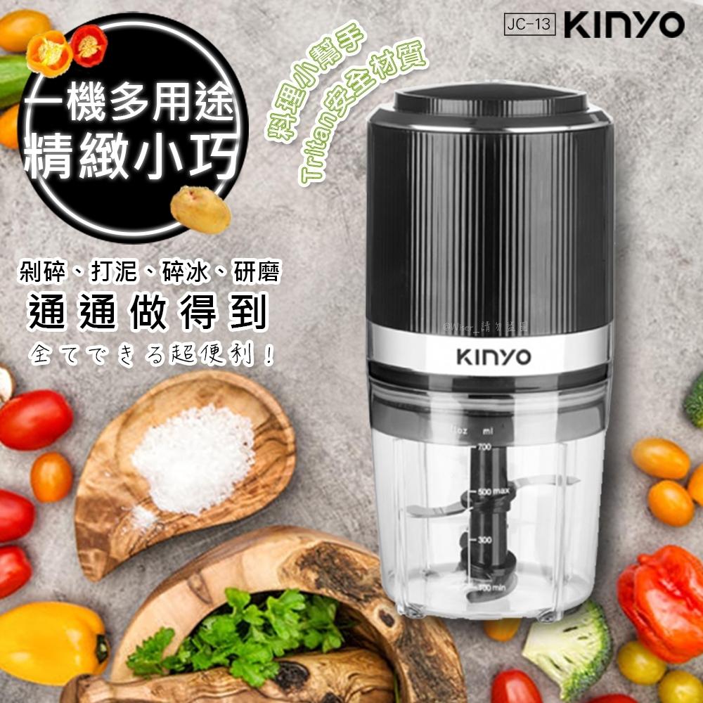 KINYO OREO多功能食物調理機/果汁機(JC-13)健康很簡單