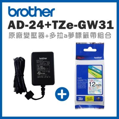 Brother AD-24原廠變壓器+TZe-GW31(哆啦A夢)護貝標籤帶組合