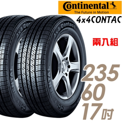 【馬牌】Conti4x4Contact 寧靜舒適輪胎_二入組_235/60/17(4x4)
