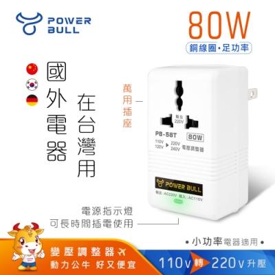 【POWER BULL動力公牛】PB-58T 80W 110V變220V數位電壓調整器/變壓器(國外電器台灣用)