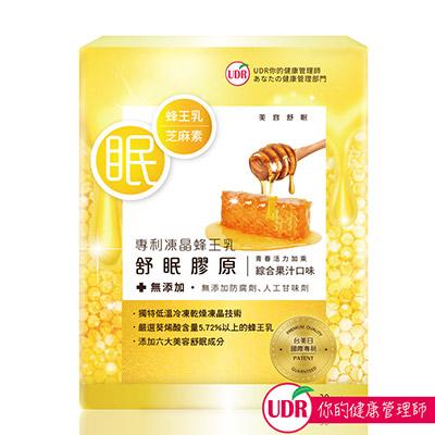 UDR專利凍晶蜂王乳舒眠膠原x1盒(30包/盒)+蔓越莓膠原粉隨身包(3包)