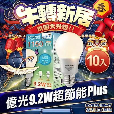 億光EVERLIGHT LED燈泡 12W亮度 超節能plus 僅9.2W用電量 白光/黃光 10入