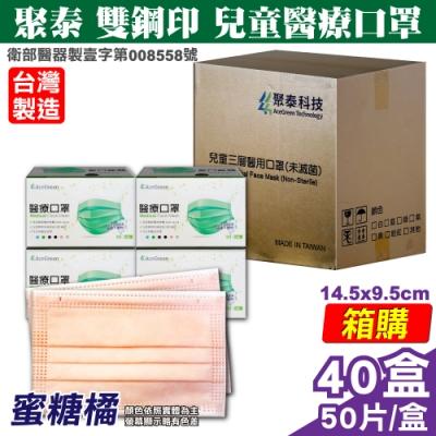 聚泰 聚隆 雙鋼印 兒童醫療口罩-蜜糖橘(50入/盒x40盒) 箱購