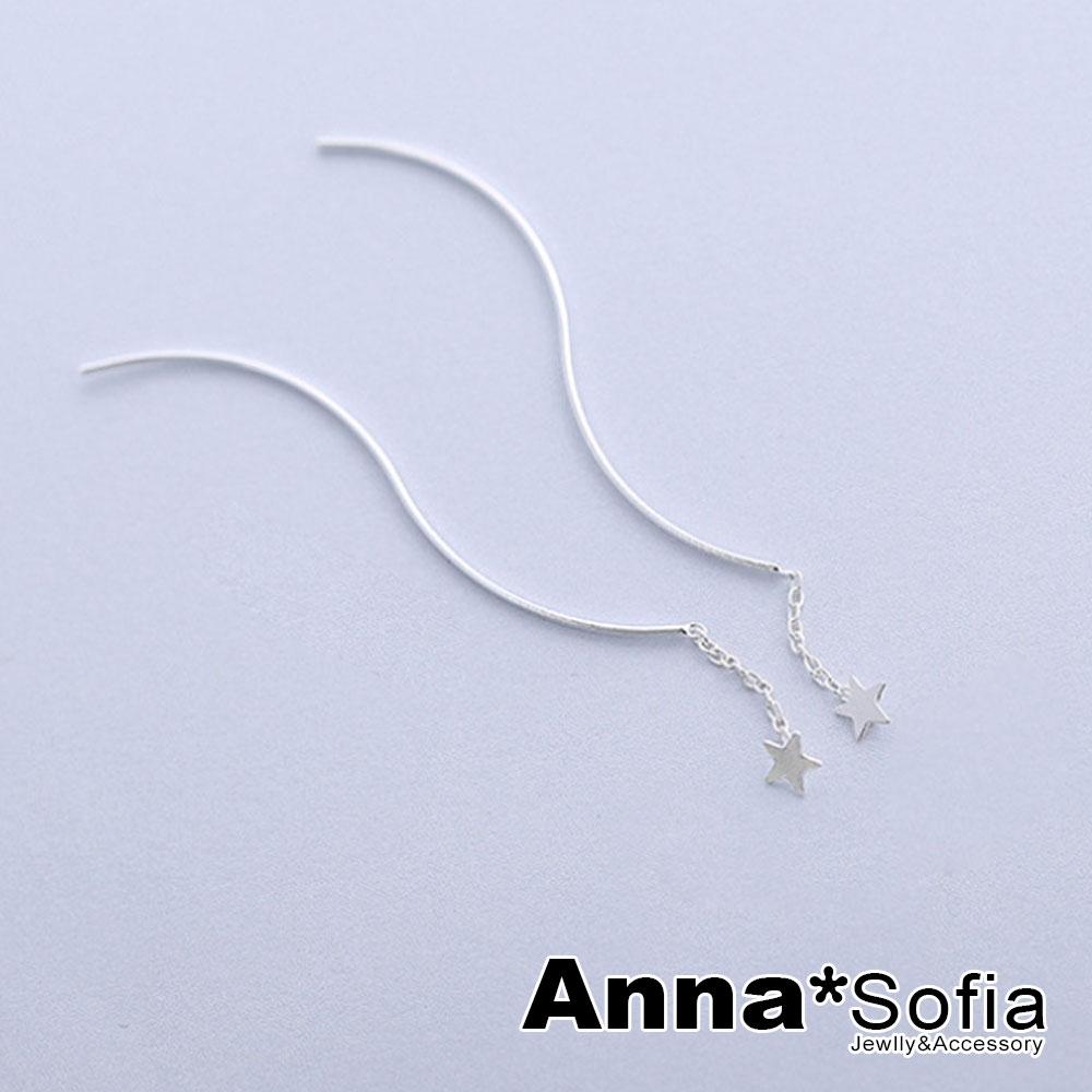 【3件480】AnnaSofia 流星長曲線款 耳線耳針耳環(銀系)