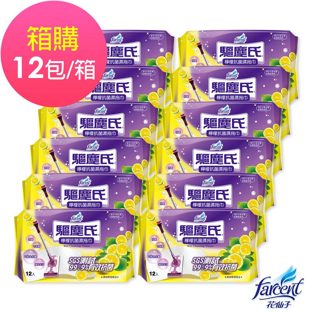 驅塵氏 抗菌濕拖巾-檸檬潔淨配方(12張/包x12包)箱購