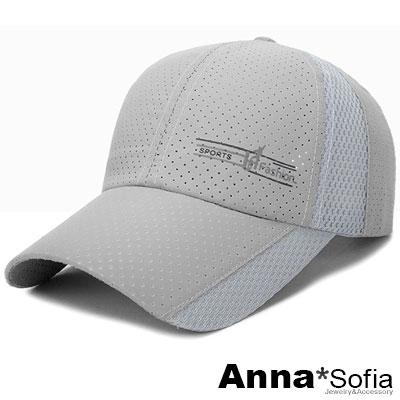 AnnaSofia 雙側直網透氣速乾孔 防曬遮陽運動棒球帽(淺灰系)