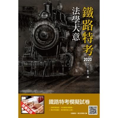 2020年法學大意(鐵路特考佐級適用) (T008R19-1)
