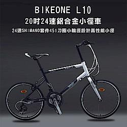 BIKEONE L10 20吋24速鋁合金小徑車 24速SHIMANO套件高性能小徑