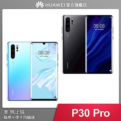-官旗- HUAWEI P30 Pro (8G+256G) 智慧手機