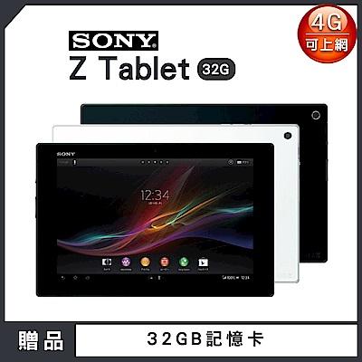 【福利品】Sony Xperia Z Tablet 10.1吋 4G 旗鑑平板電腦