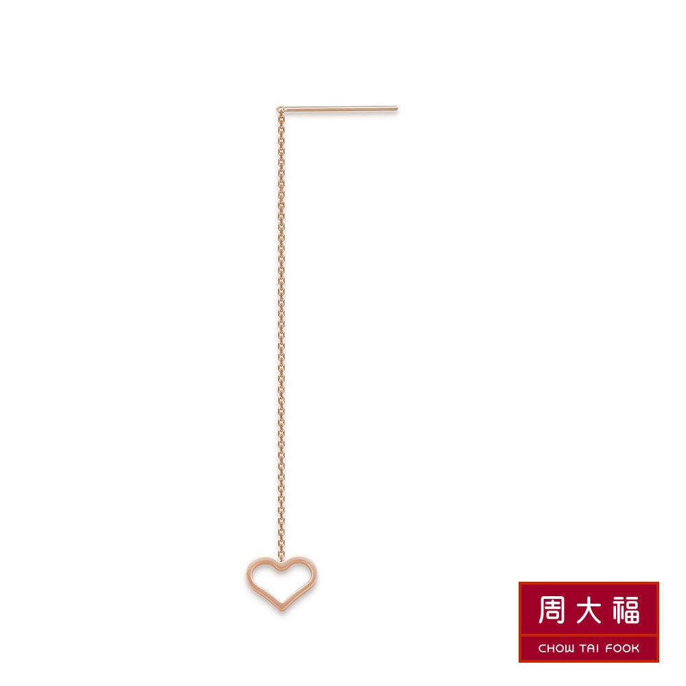周大福 網路獨家款式 心形輪廓垂掛式18K玫瑰金耳環(單個)