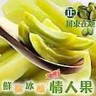 和平果園 夏日冰釀梅子情人果x15袋(250g/袋x5)