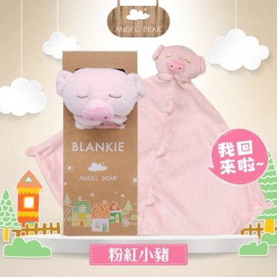 美國 Angel Dear 動物嬰兒安撫巾禮盒版 (粉紅小豬)